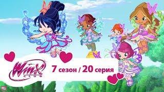 Клуб Винкс - Сезон 7 Серия 20 - Детки Винкс   Мультики про фей для девочек