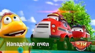 Рэй и пожарный патруль - Нападение пчел. Анимационный развивающий сериал для детей. Серия 4