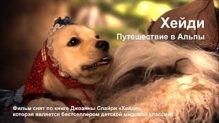 ХЕЙДИ Путешествие в Альпы Фильм Про говорящих собак Приключения Фильмы для детей