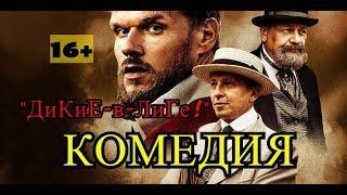 НОВИНКА 2020.. Комедия.!  ..#ДиКиЕ+в+ЛиГе!#..  Кино 2020..(НD) (720р).мр4...Супер комедии.!! Боевик!