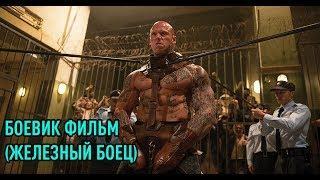 "СУПЕР БОЕВИК ФИЛЬМ ""ТАЙСОН"" КИНО HD"