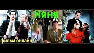 Няня / Фильм / Семейный / Вечерний досуг