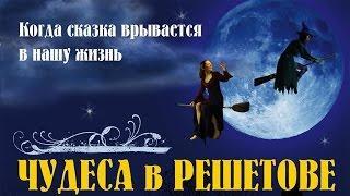 Чудеса в Решетове Фильм Кино Комедия Фантастика Русские комедии