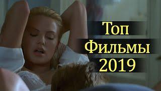ТОП ФИЛЬМЫ 2019 КОТОРЫЕ УЖЕ ВЫШЛИ #2 |Новинки Кино