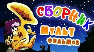 Все советские мультики 80-х Часть 3