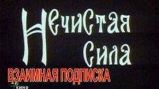 Супер фильм сказка НЕЧИСТАЯ СИЛА 1989 ФАНТАСТИКА