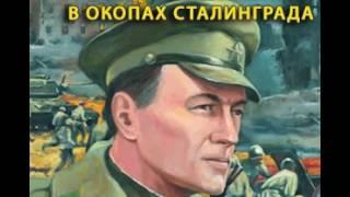 Некрасов Виктор В окопах Сталинграда радиопостановка