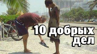 10 Неизвестных Добрых Поступков