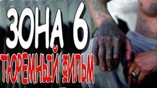 ФИЛЬМ ЧУМА!!! ЗОНА 6 РУССКИЙ БОЕВИК 2019