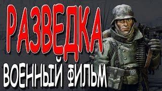 """ШИКАРНЫЙ ВОЕННЫЙ ФИЛЬМ """"РАЗВЕДКА"""" ФИЛЬМЫ О ВОЙНЕ 2019"""