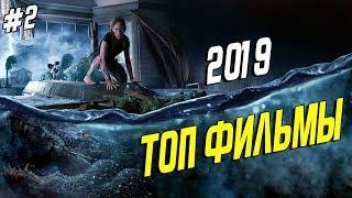 ТОП ФИЛЬМЫ 2019, КОТОРЫЕ УЖЕ ВЫШЛИ #2