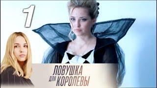 Ловушка для королевы 1 серия (2019) Мелодрама Русские сериалы