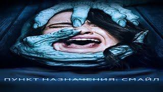 Пункт назначения: Смайл (2019) Ужасы, Триллер, Детектив. Смотреть новинки 2019 фильмы ужасов триллер