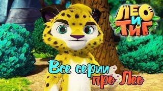 Лео и Тиг - Все серии про Лео - мультики для детей