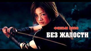 Лучший самурайский триллер 2020 «БЕЗ ЖАЛОСТИ» Новые фильмы Боевики 2020 HD