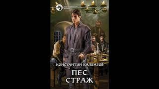 Калбазов Константин - Пёс 1 Страж Дамир Мударисов  2017 Аудиокнига Фантастика