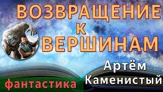 Артём Каменистый «ВОЗВРАЩЕНИЕ К ВЕРШИНАМ» (научная фантастика, аудиокниги слушать онлайн)