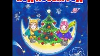 Под Новый Год аудио сказка: Аудиосказки - Сказки - Сказки для детей