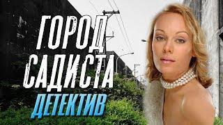 Фильм про настоящие ценности - Город Садиста Русские детективы новинки 2019
