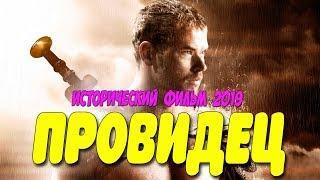 ФИЛЬМ 2020 РАСЦВЕТ ЦИВИЛИЗАЦИИ!!! ٭ провидец ٭ Исторические фильмы 2019 новинки HD 1080P