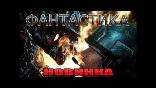 НОВЫЙ БОЕВИК ФАНТАСТИКА 2020 / ЛУЧШИЙ ФИЛЬМ 2020 / Зарубежные боевики 2020 новинки HD