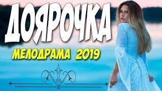 ШИКАРНО КРАСИВЫЙ ФИЛЬМ 2019 ДОЯРОЧКА Русские мелодрамы 2019 новинки HD
