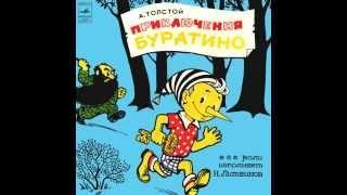 СЛУШАТЬ Детские сказки - Золотой ключик или Приключения Буратино
