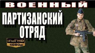 """ВОЕННЫЕ ФИЛЬМЫ про """"ПАРТИЗАНСКИЙ ОТРЯД"""" 1941-45 Военное Кино военные фильмы"""