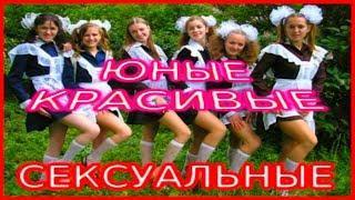 РУССКИЕ И УКРАИНСКИЕ ДЕВЧОНКИ ВЫПУСКНИЦЫ ШКОЛЫ (18+) Смешные видео Приколы