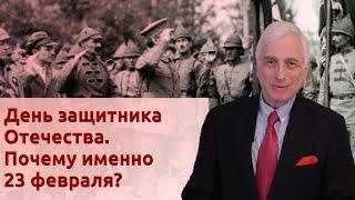 День защитника Отечества. Почему именно 23 февраля?