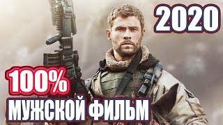 Супер БОЕВИК 2020 НОВИНКА Криминальные разборки Русские боевики 2020 НОВИНКА