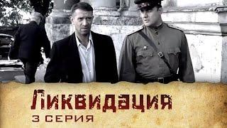 ЛИКВИДАЦИЯ (2007) 3 Серия Одесса Сериал Фильм Детектив Детективные сериалы