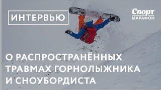 О распространённых травмах горнолыжника и сноубордиста: как избежать, распознать