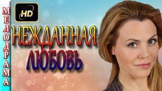 Мелодрама Нежданная любовь новая русская мелодрама , фильмы 2016 новинки