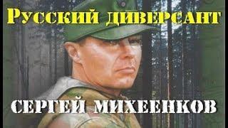 Сергей Михеенков Русский диверсант 1