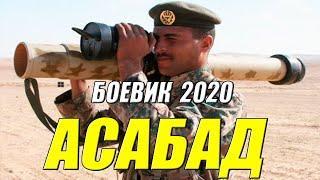 Боевик от которого мороз по коже!  - АСАБАД - Русские боевики 2020 новинки HD 1080P