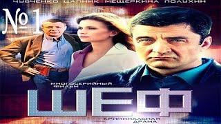 ШЕФ 1 серия «Выстрел» Фильм Боевик Кино Сериал Детектив Криминал