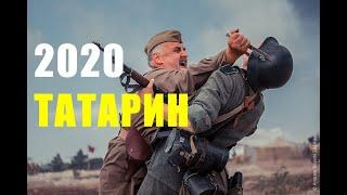 ТАТАРИН - ВОЕННЫЙ БОЕВИК 2020 - военное кино - хорошее кино - смотреть фильм - онлайн кино