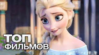 ТОП-10 ОТЛИЧНЫХ МУЛЬТФИЛЬМОВ ПОСЛЕДНИХ ЛЕТ Мультфильмы для детей