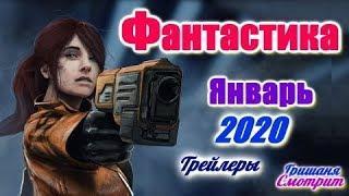 ОЖИДАЕМЫЕ ФАНТАСТИЧЕСКИЕ ФИЛЬМЫ 2020  / Январь / Новые трейлеры