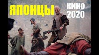 ЯПОНЦЫ - исторический фильм 2020 - военное кино - хорошее кино - смотреть фильм - онлайн кино