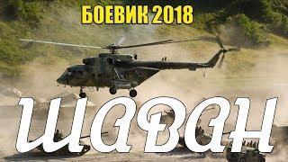 БОЕВИК 2018 -- ШАВАН -- Русские боевики 218 новинки, фильмы 2018 HD