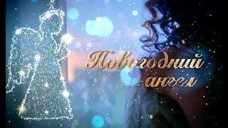 Фильм Новогодний ангел (2018) ДРАМА