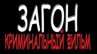ФИЛЬМ ДАЛ ПРИКУРИТЬ! ЗАГОН Русские детективы боевики 2019 премьеры HD 1080P
