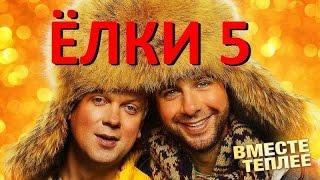ЁЛКИ 5 Фильм Кино Комедия Новогодние приключения Смешные комедии про новый год