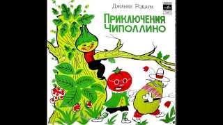 СЛУШАТЬ Детские сказки - Чиполлино (Аудио-сказка)