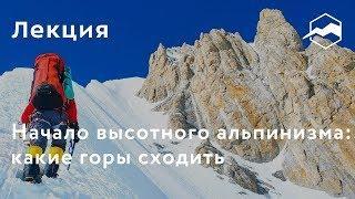 Начало высотного альпинизма: какие горы сходить
