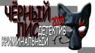 """Русский детектив 2019 пролил свет """"ЧЁРНЫЙ ЛИС"""" фильм новинка премьера"""