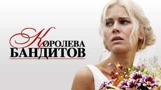 Королева бандитов. Все серии подряд (2013) Мелодрама @ Русские сериалы