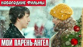 Мой парень ангел Новогодние комедии русские Russkie novogodnie filmi Novogodnie komedii